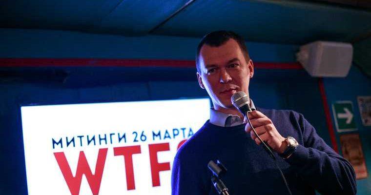 Фургал отставка Дегтярев