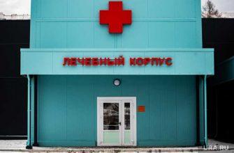 коронавирус госпиталь Краснотурьинск Свердловская область